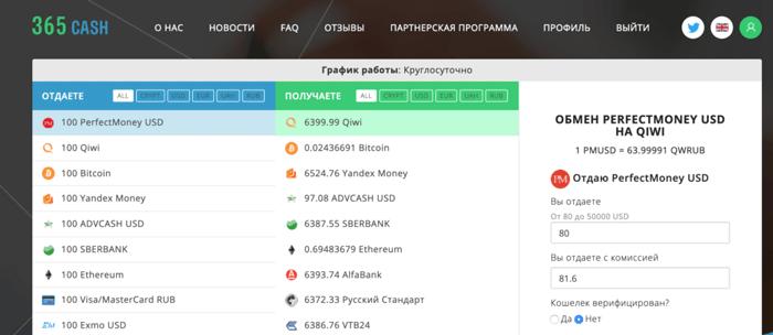 Сервис обмена криптовалют 365cash