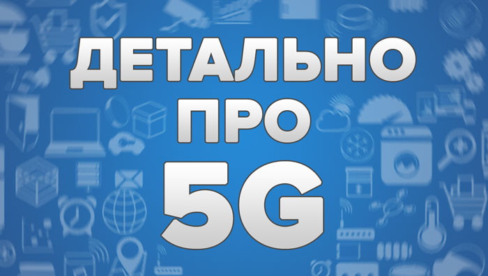 Как работает технология 5G