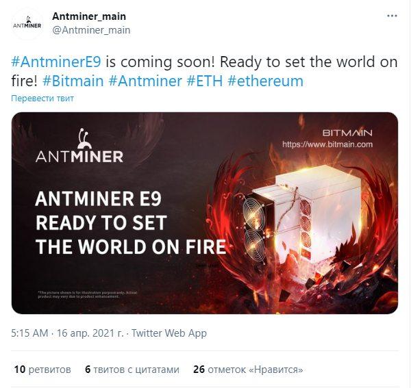 ASIC-майнер AntMiner E9 для добычи Ethereum