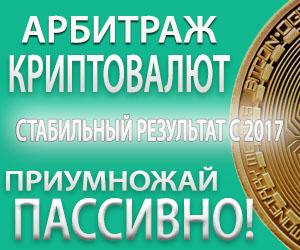 Арбитраж на криптовалютных биржах