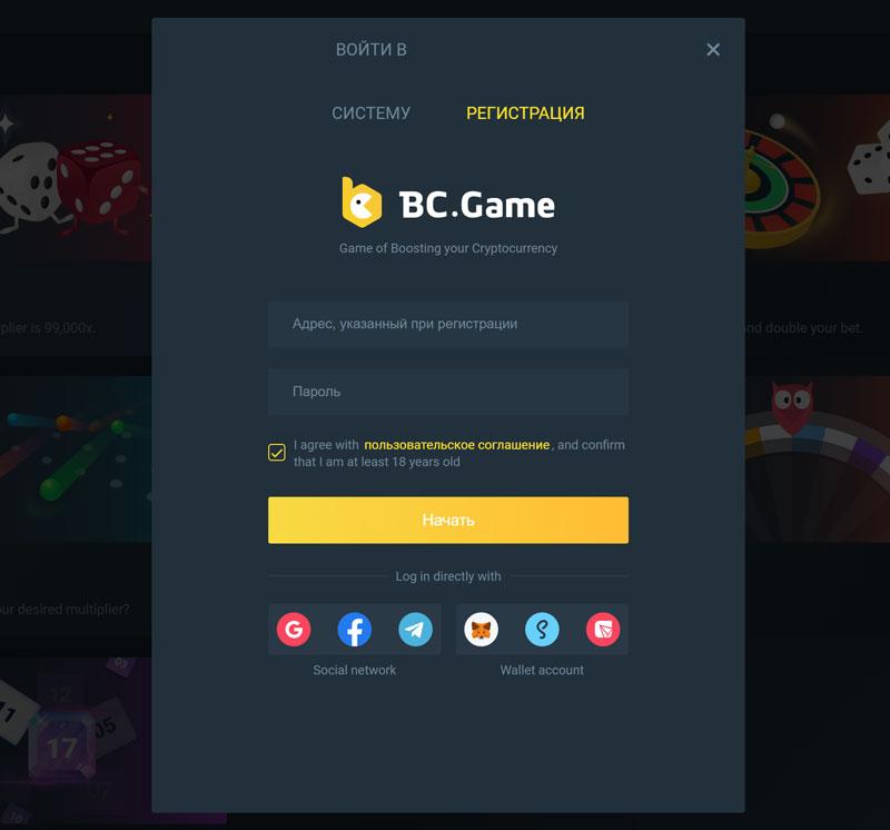 Регистрация аккаунта на BC.Game