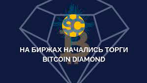 Фьючерсы Bitcoin Diamond уже торгуется на 33 биржах