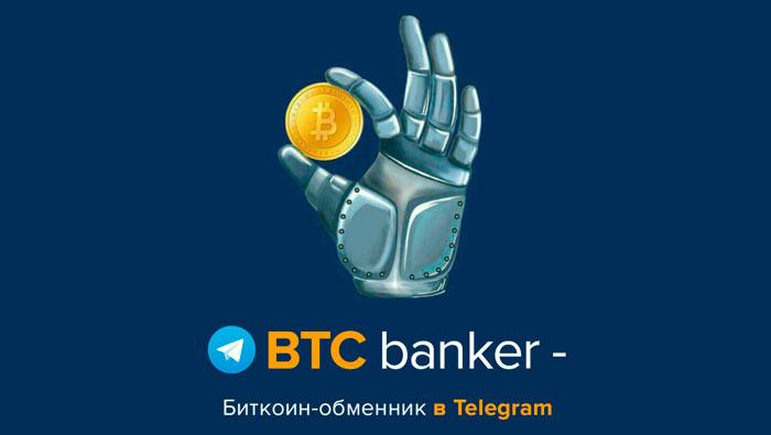 Телеграм бот BTC Banker