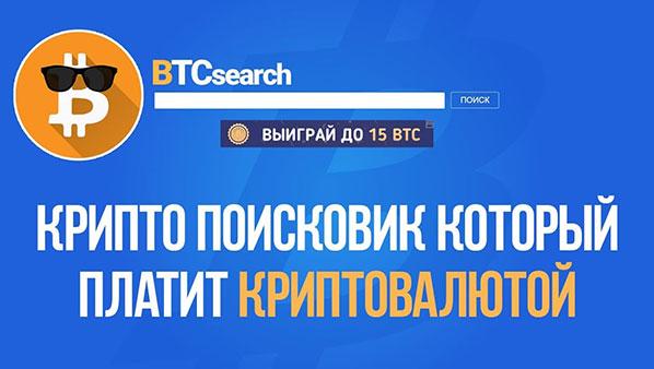 BTCsearch