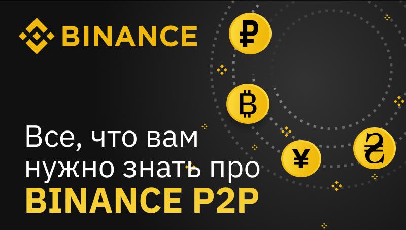 Как покупать и продавать криптовалюту через P2P-сервис криптобиржи Binance?