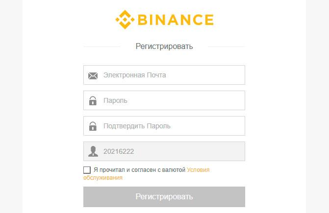 Регистрация на бирже Binance