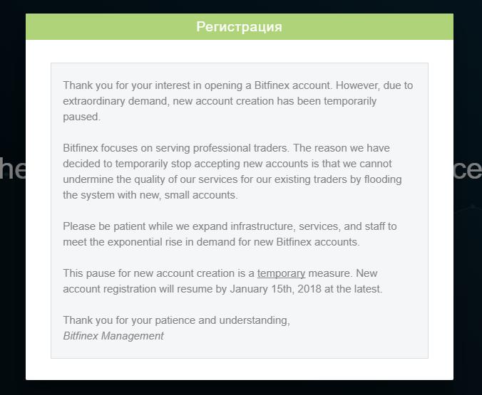 Bitfinex приостановила регистрацию новых пользователей