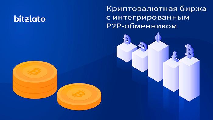 Криптовалютная платформа Bitzlato