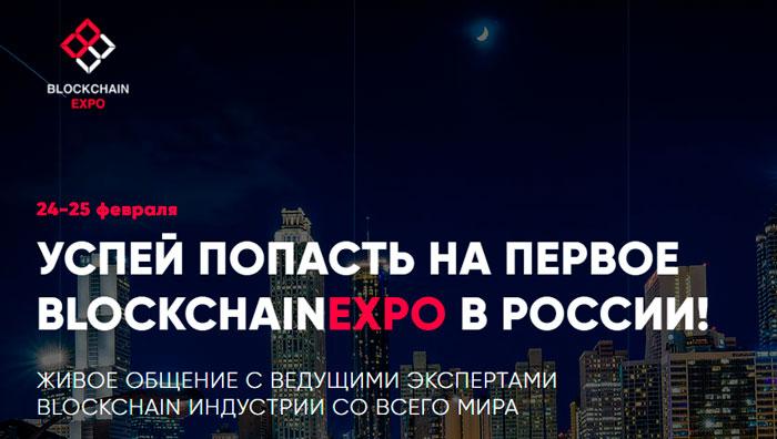 Конференция Blockchain Expo 2018