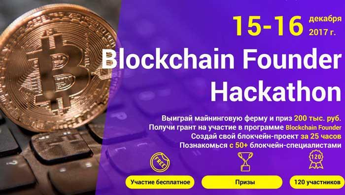 Blockchain Founder Hackathon 2017