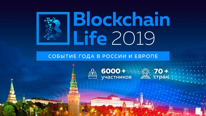 Криптовалютный форум Blockchain Life 2019 в Москве