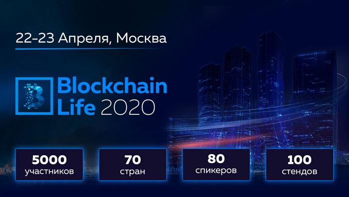 Blockchain Life 2020