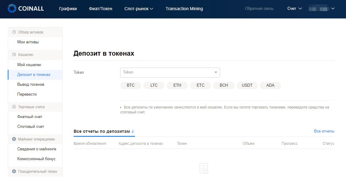 Интерфейс личного кабинета биржи CoinAll - пополнение депозита