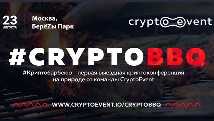 Конференция CryptoBBQ