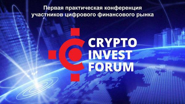 Практическая конференция по криптовалютам CryptoInvestForum