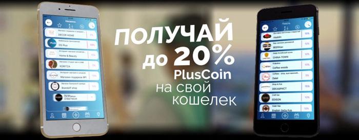 ICOPlusCoin - децентрализованное CashBack приложение DS Plus