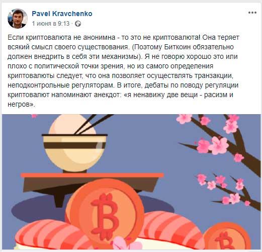 Павел Кравченко прокомментировал запрет на анонимные криптовалюты