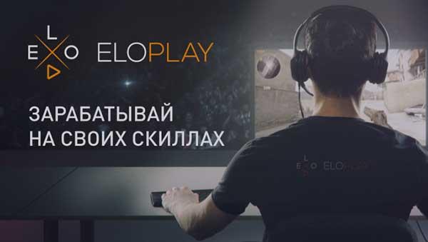 Киберспортивный проект Elopay внедряет blockchain