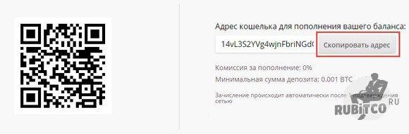 Адрес Bitcoin кошелька
