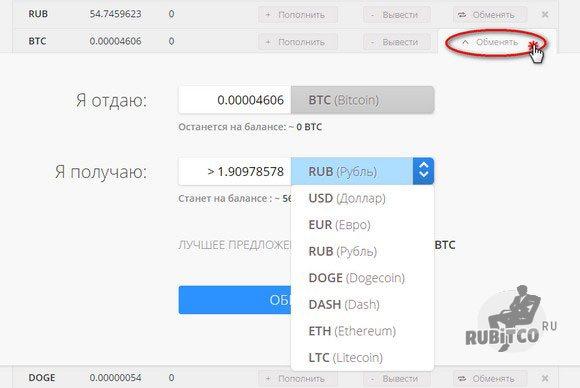Как обменятьBitcoin на рублипри помощи биржи EXMO