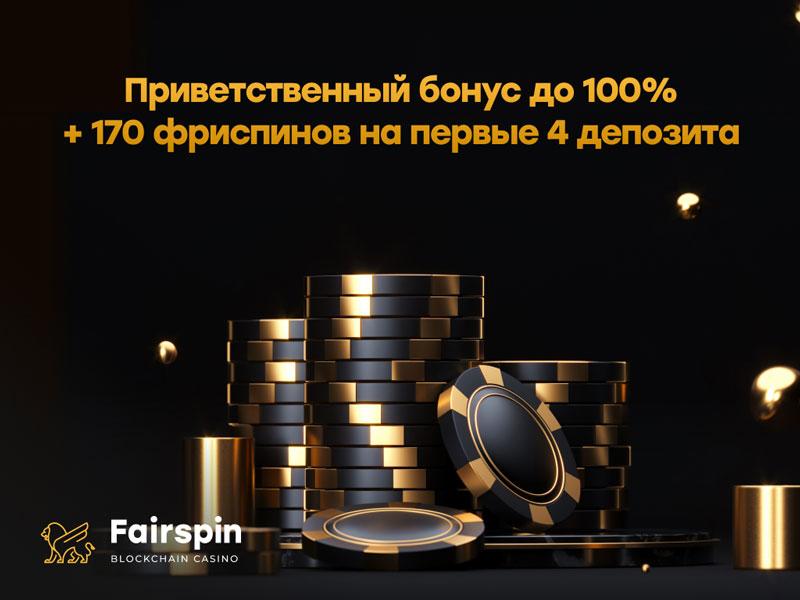 Приветственные бонусы на FairSpin