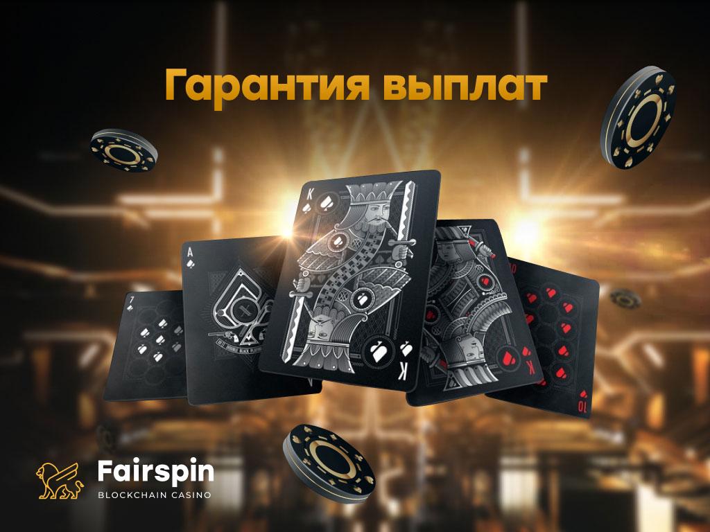 Гарантия выплат в блокчейн-казино