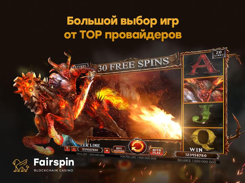 Большой выбор игр от ведущих провайдеров
