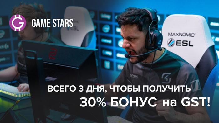 Платформа Game Stars