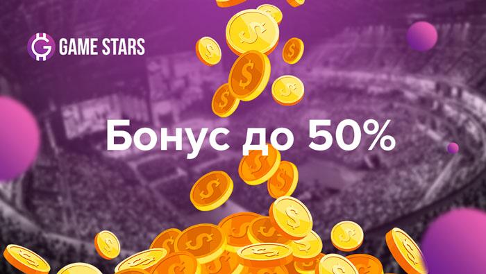 ICO Game Stars лимитированный выпуск токенов криптовалюты GST