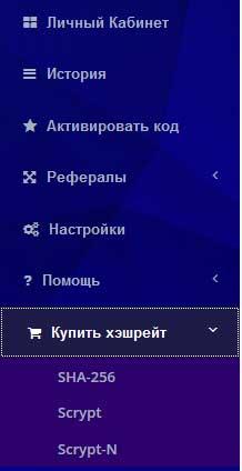 панель управления HashFlare