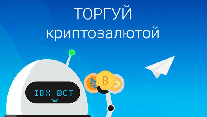 IBX bot - мультивалютный криптобот в Telegram