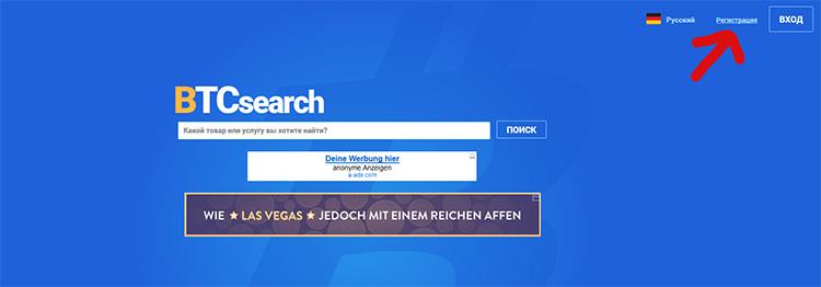 Бонусная Bounty программа по ICO BTCsearch