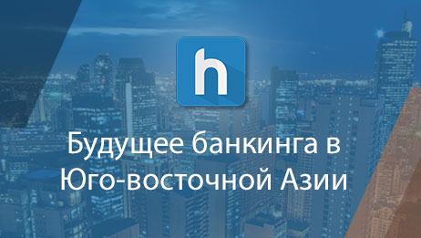 HERO - блокчейн для кридитования и банкинга