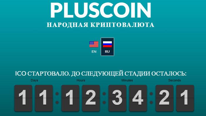 ICO PlusCoin