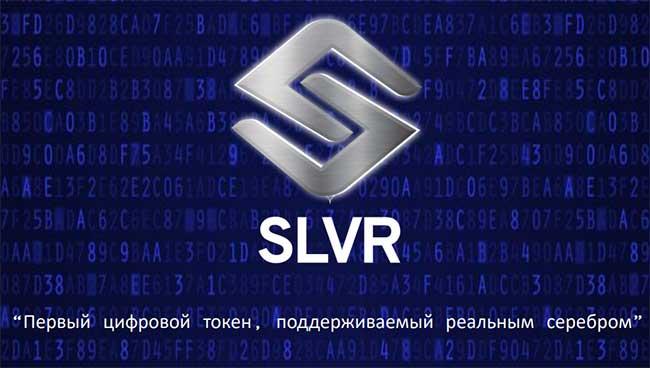 ICO SLVR