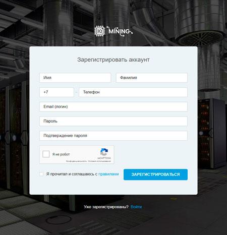 Регистрации в сервисе IQMining