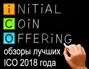 Обзоры лучших ICO проектов 2018 года