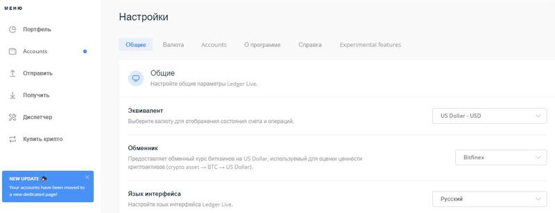 Приложение Ledger Live для аппаратных кошельков Ledger