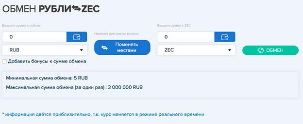 Обмен и вывод ZEC