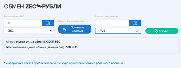 Обмен и вывод средств в рублях