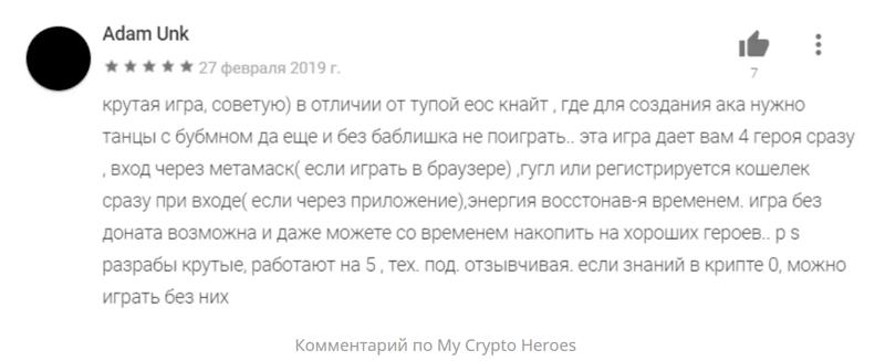 Отзыв о блокчейн-игре MyCrypto Heroes (MCH)
