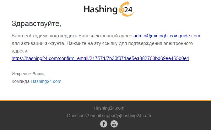 Подтверждение регистрации на сайте Hashing24