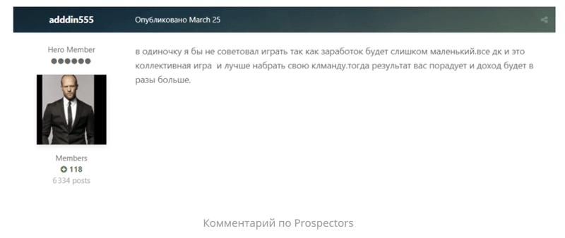 Отзыв о блокчейн-игре Prospectors