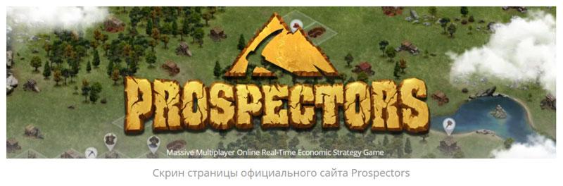 Блокчейн-игра Prospectors