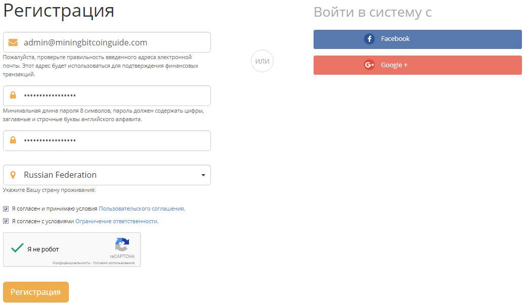Процесс регистрации на сайте Hashing24