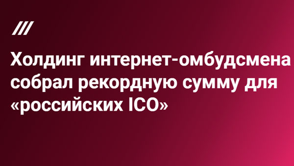 ICO Russian Mining Center