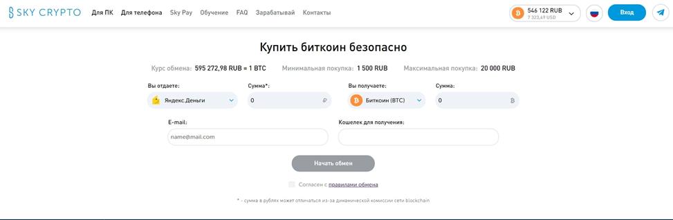 Как купить биткоины на SKY CRYPTO без регистрации