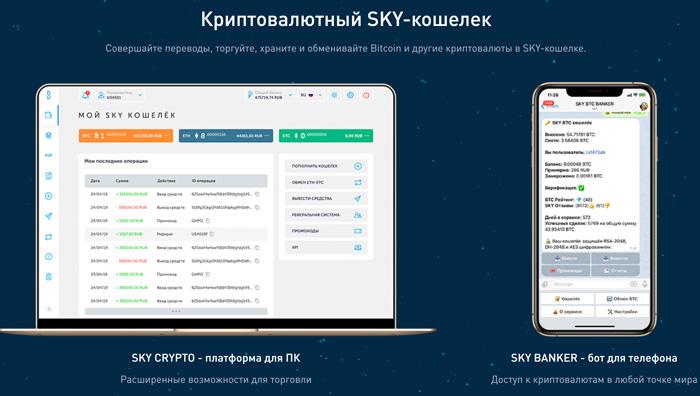 Криптовалютный сервис SKY CRYPTO