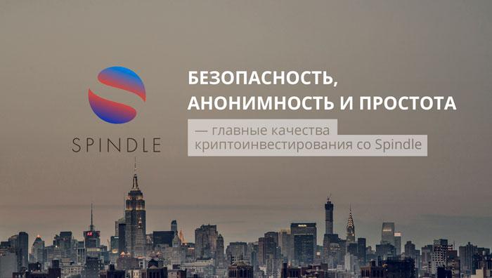 Платформа SPINDLE