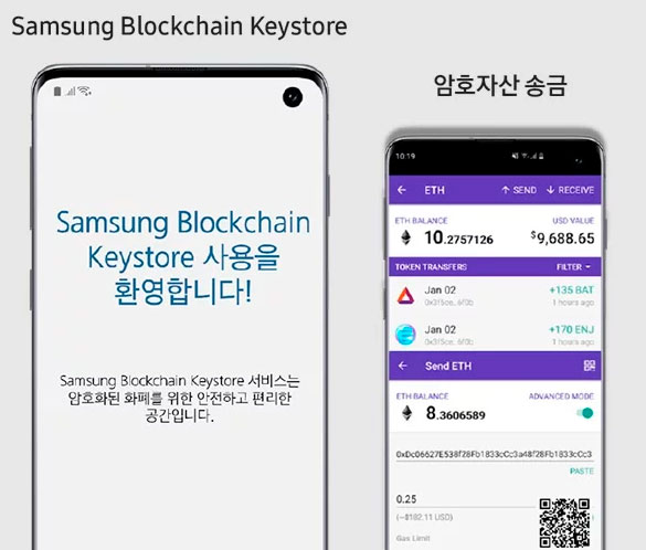 Интерфейс криптокошелька встроенного в Samsung Galaxy S10